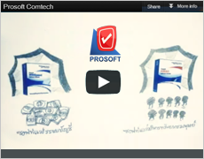คลิกดู VDO แนะนำ Prosoft Comtech